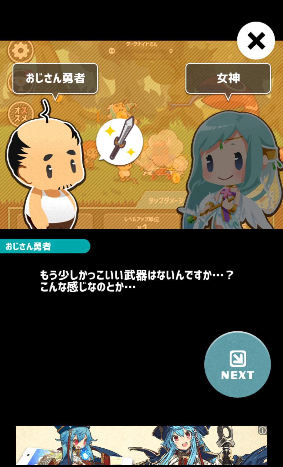 androidアプリ おじクエ - OJISAN QUEST -攻略スクリーンショット4