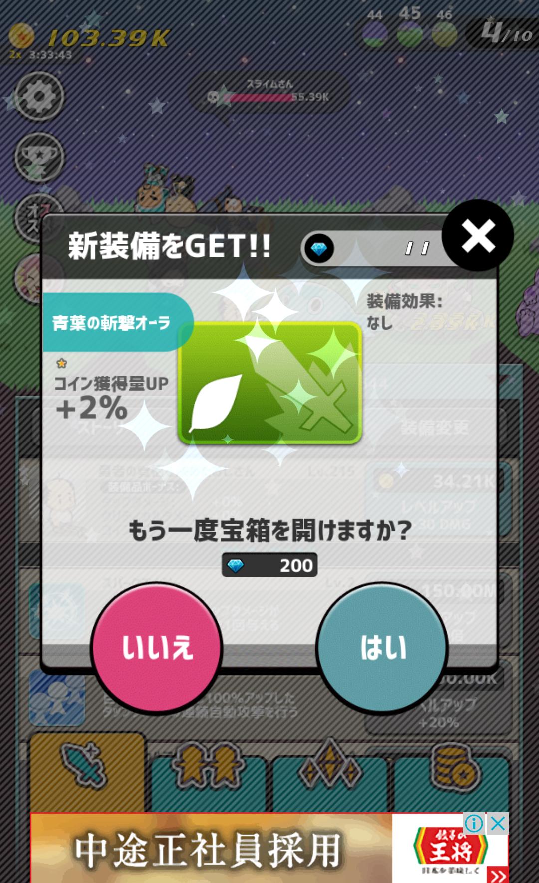 androidアプリ おじクエ - OJISAN QUEST -攻略スクリーンショット5