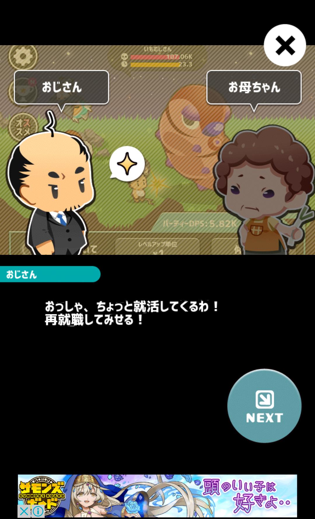 androidアプリ おじクエ - OJISAN QUEST -攻略スクリーンショット7