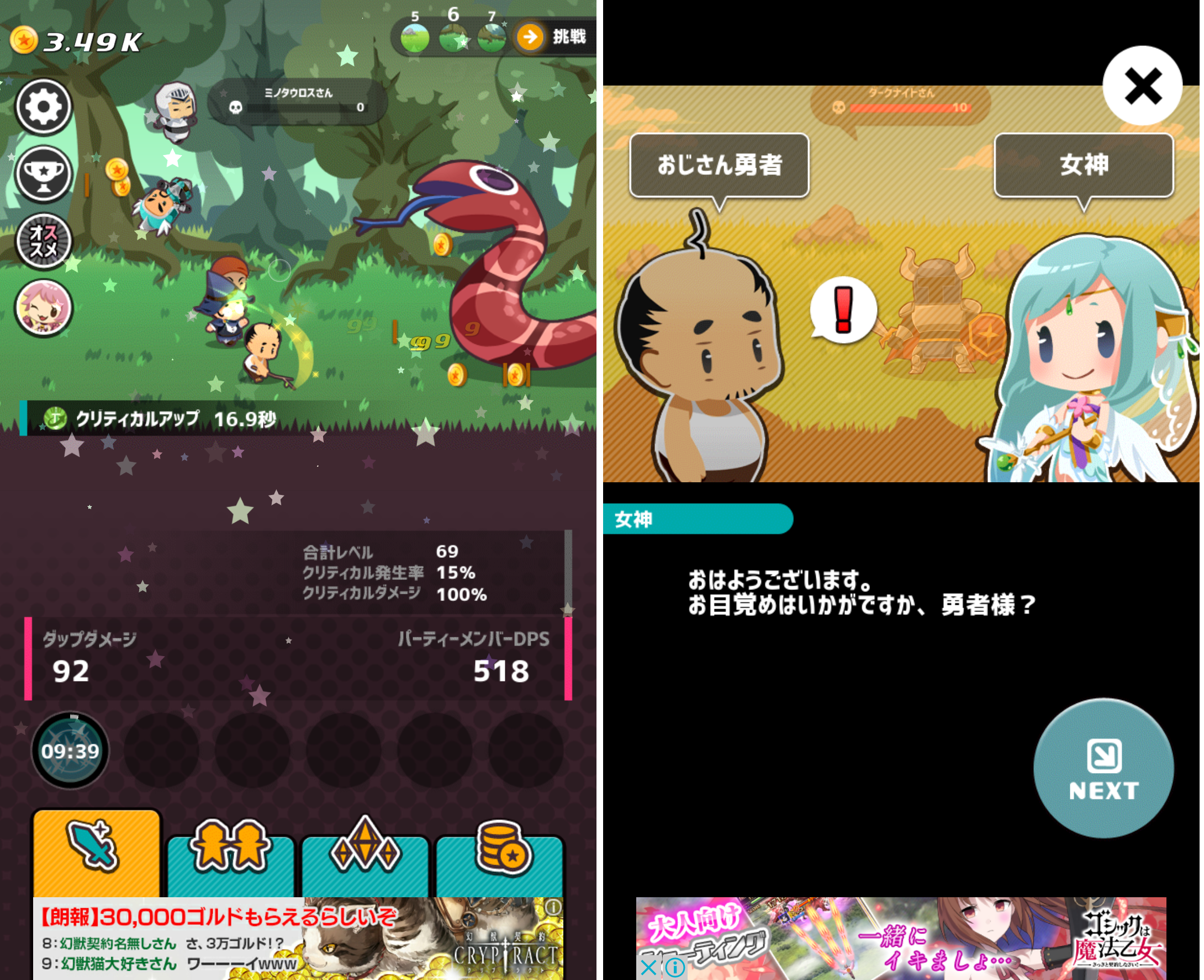 おじクエ - OJISAN QUEST - androidアプリスクリーンショット1