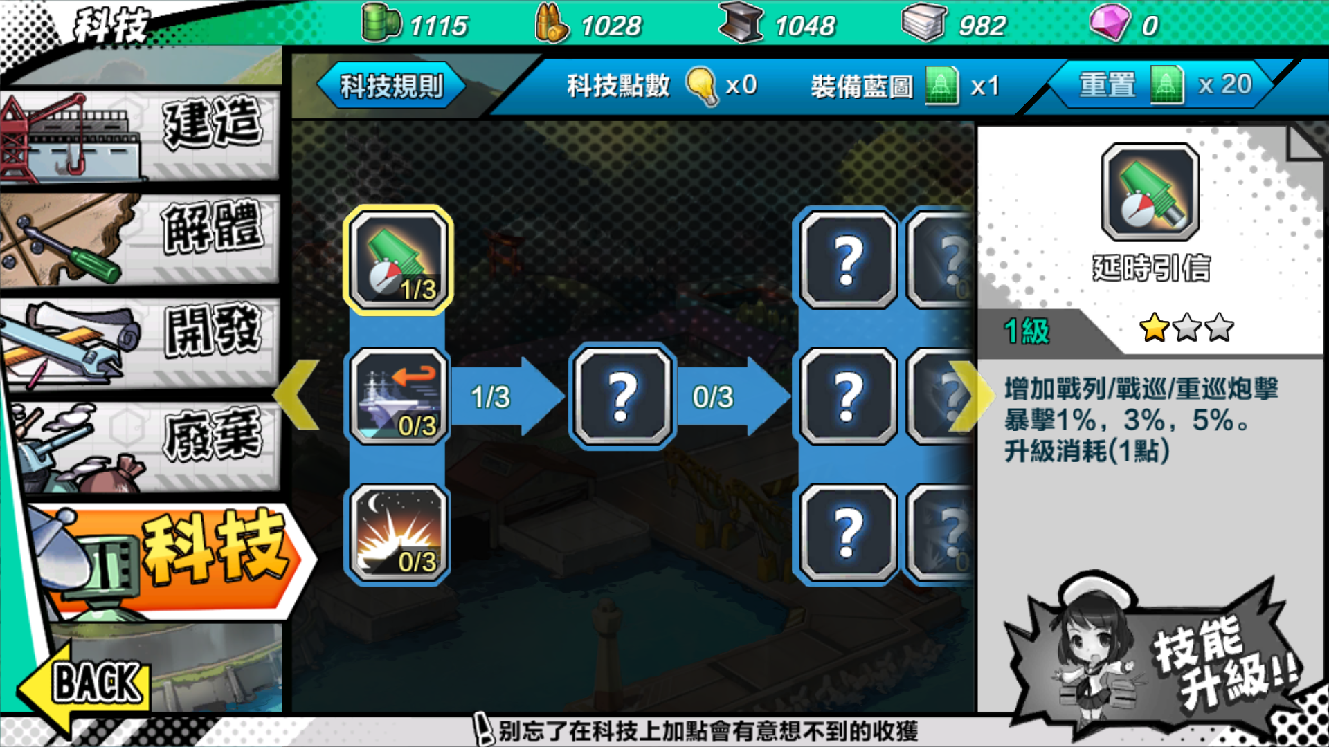 鋼鐵少女 androidアプリスクリーンショット3