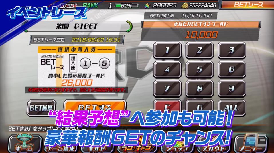 androidアプリ ランガン キャノンボール(ランキャン)攻略スクリーンショット7