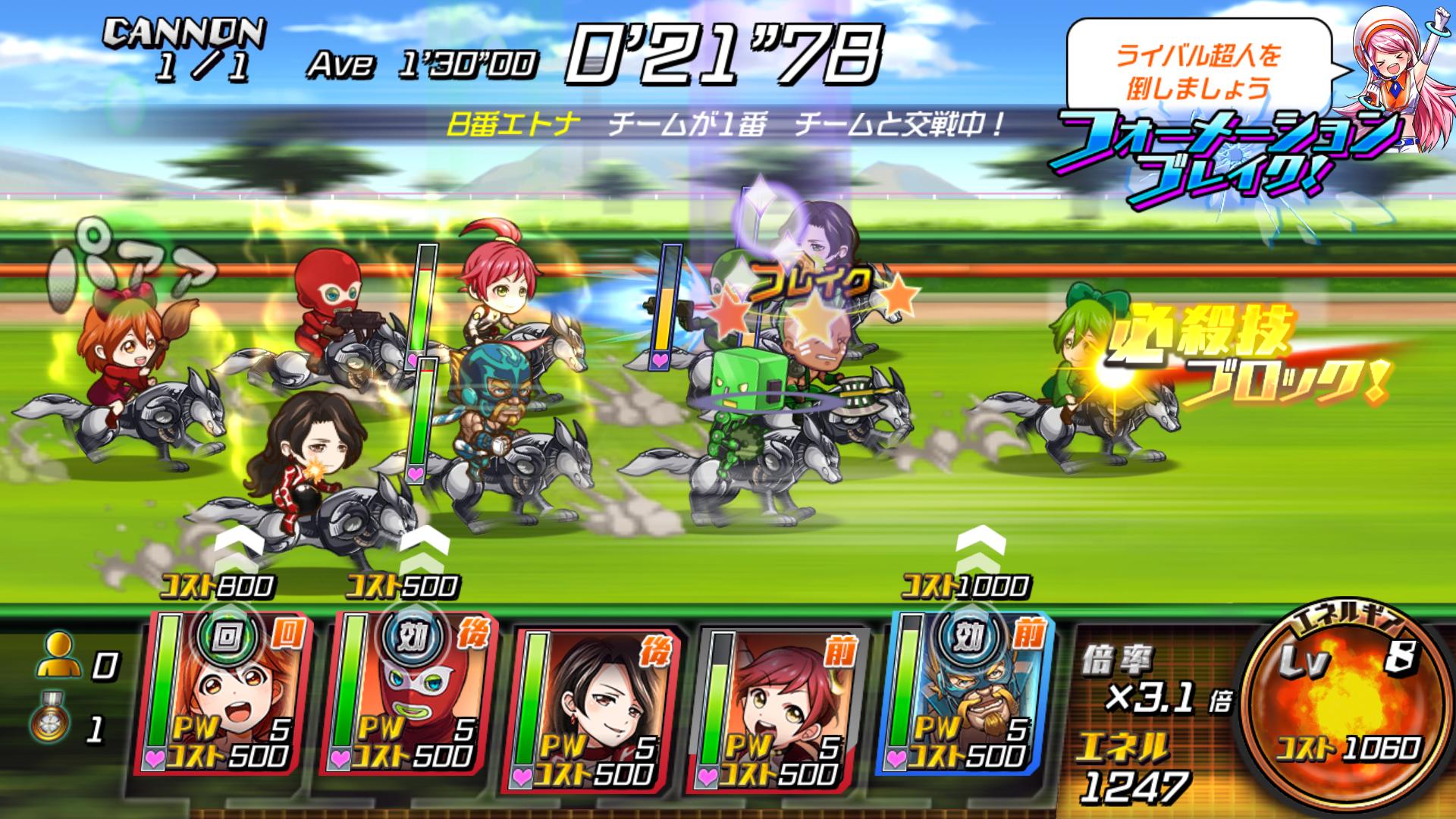 ランガン キャノンボール(ランキャン) androidアプリスクリーンショット1