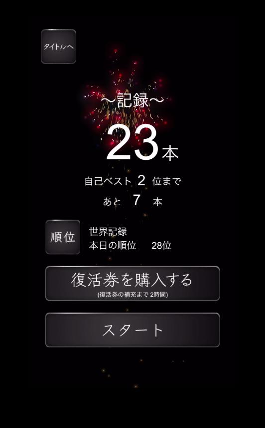 androidアプリ 元祖糸通し攻略スクリーンショット5