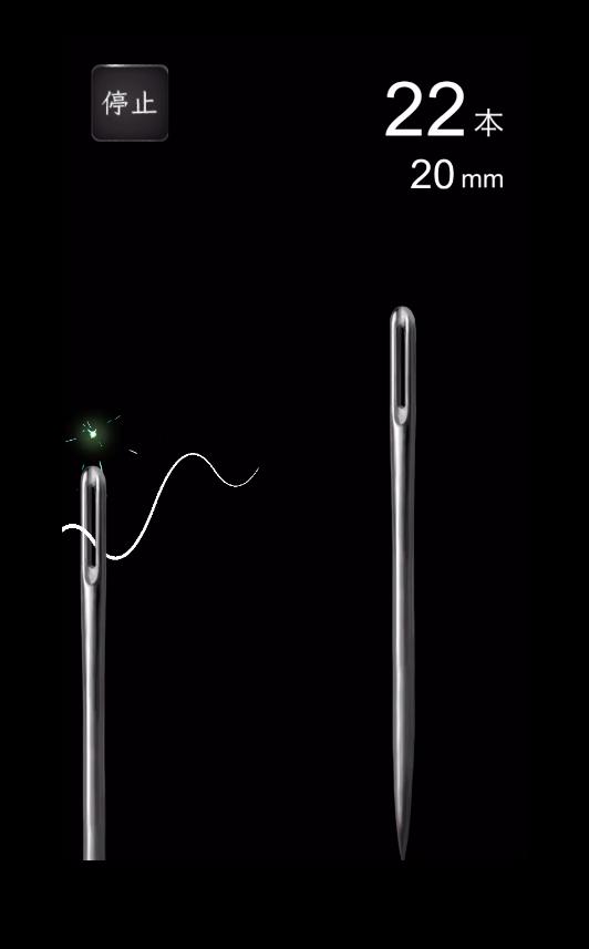 元祖糸通し androidアプリスクリーンショット1