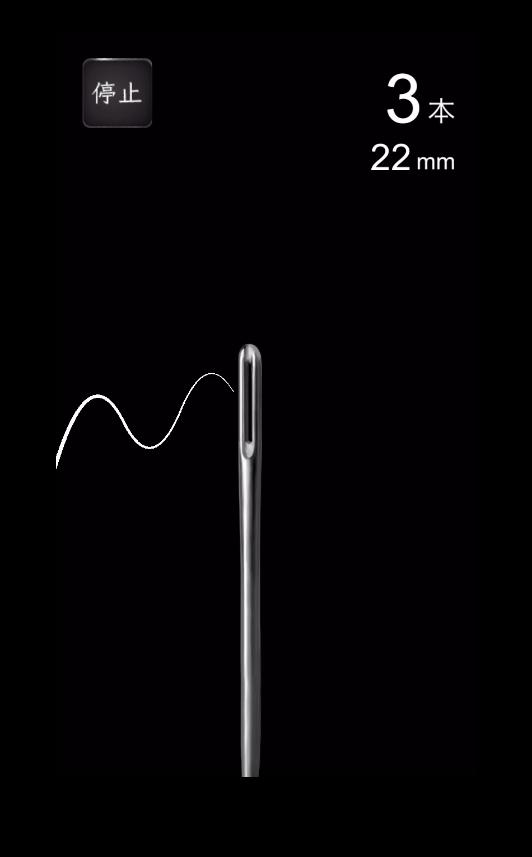 元祖糸通し androidアプリスクリーンショット2
