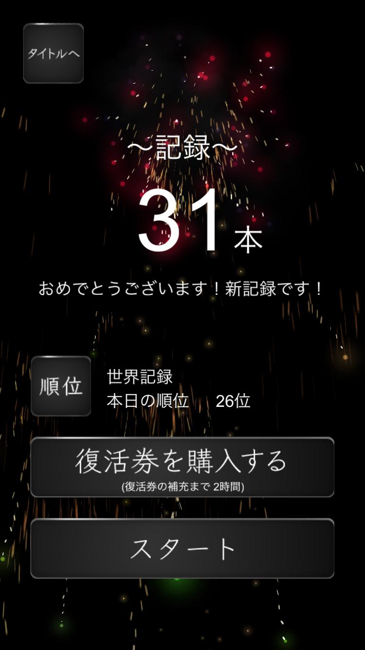 元祖糸通し androidアプリスクリーンショット3