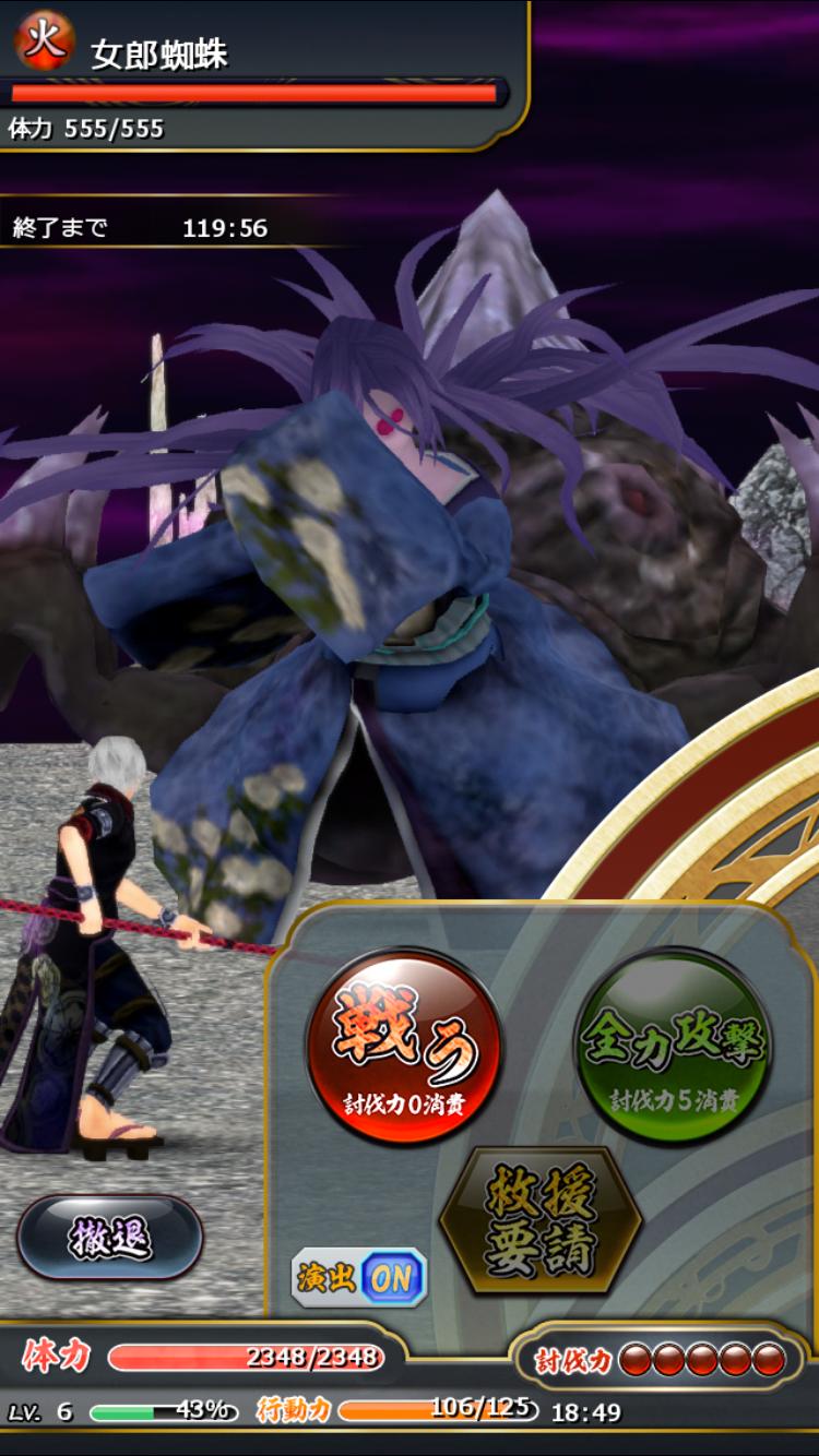 androidアプリ 鬼斬(おにぎり)攻略スクリーンショット4