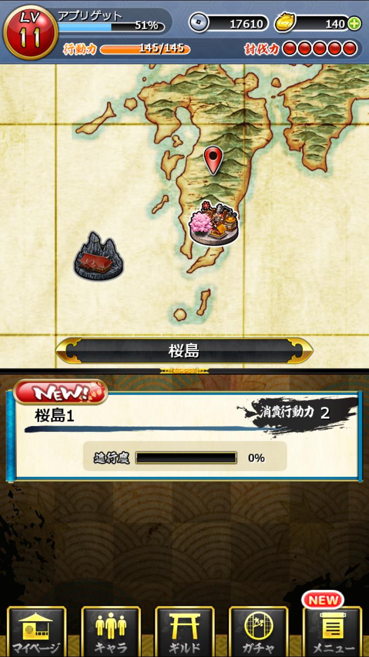 androidアプリ 鬼斬(おにぎり)攻略スクリーンショット7