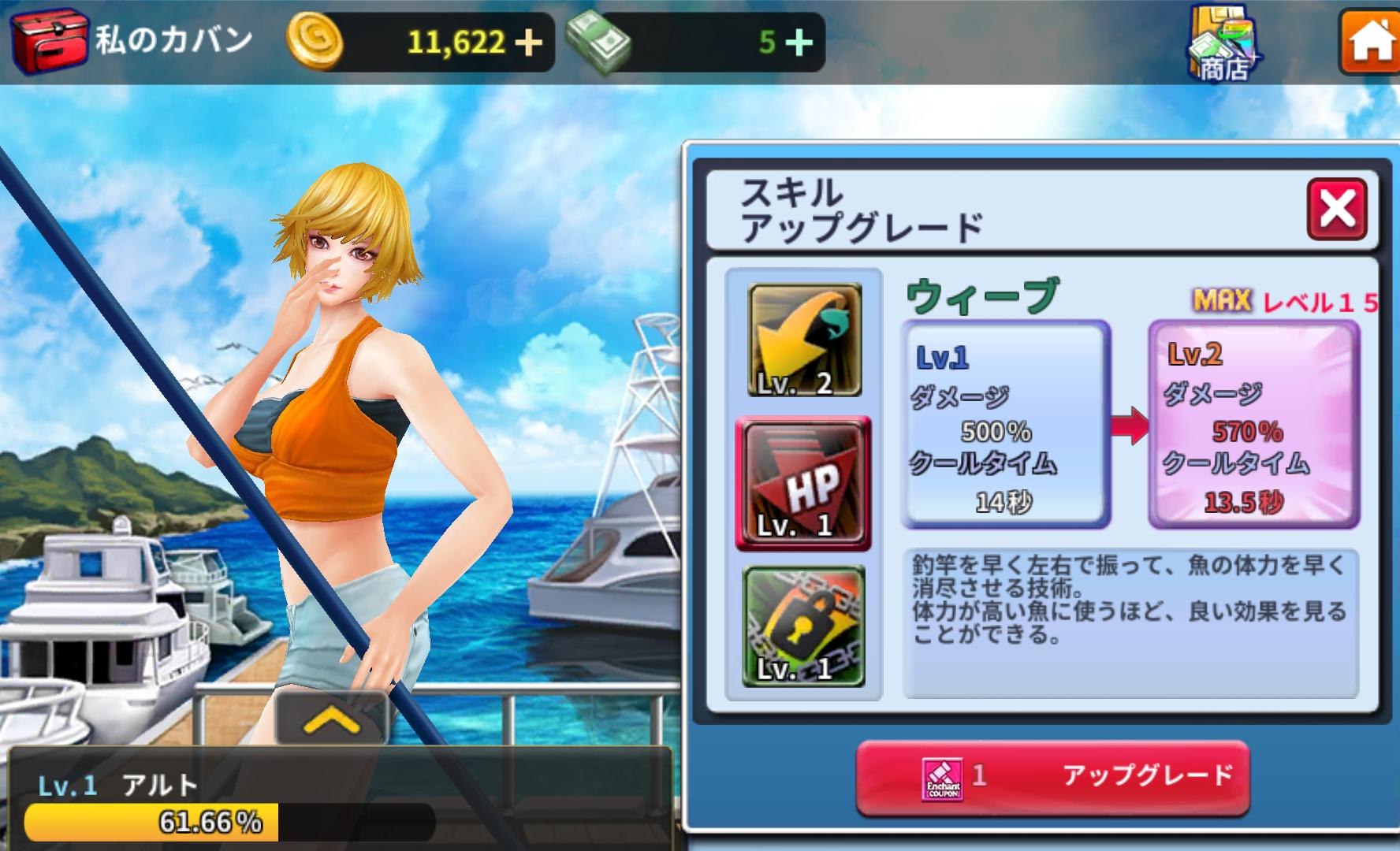 1,2,3 釣り : ワールドツアー androidアプリスクリーンショット3