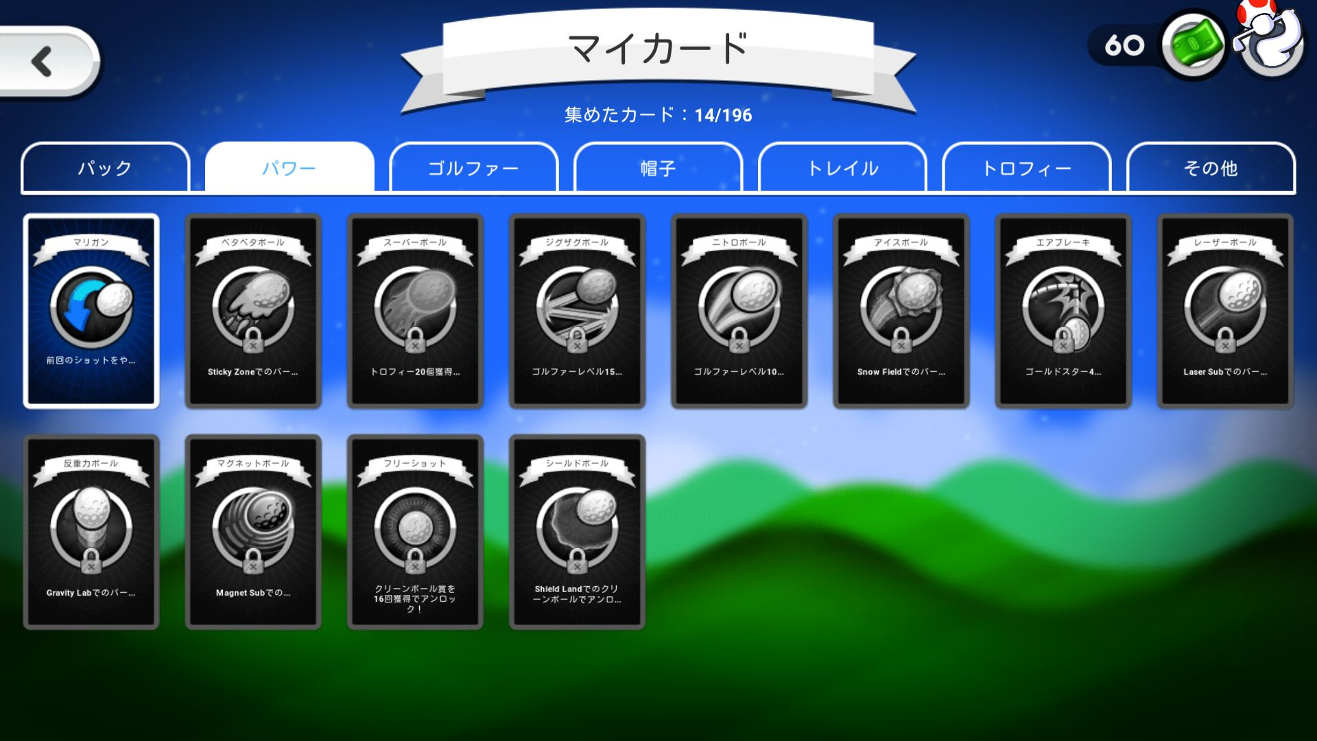 androidアプリ Super Stickman Golf 3攻略スクリーンショット5