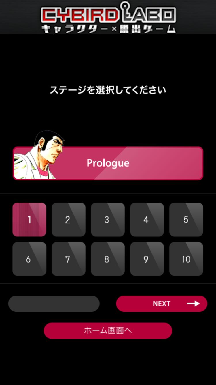 androidアプリ ゴルゴ13×DOOORS攻略スクリーンショット2