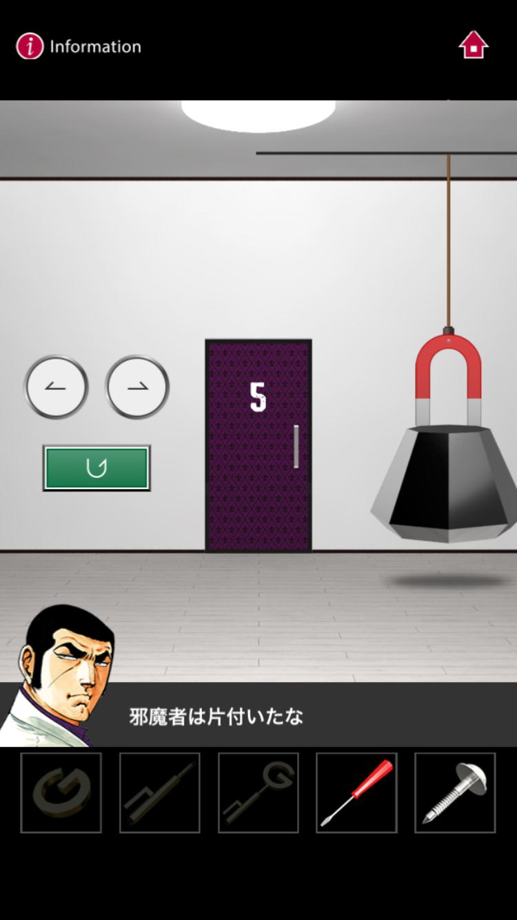 androidアプリ ゴルゴ13×DOOORS攻略スクリーンショット7