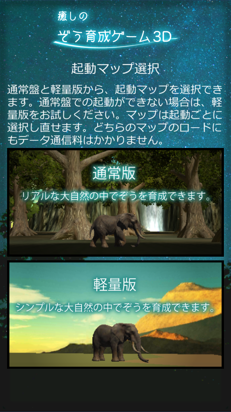 androidアプリ リアルなぞう育成ゲーム3D攻略スクリーンショット1