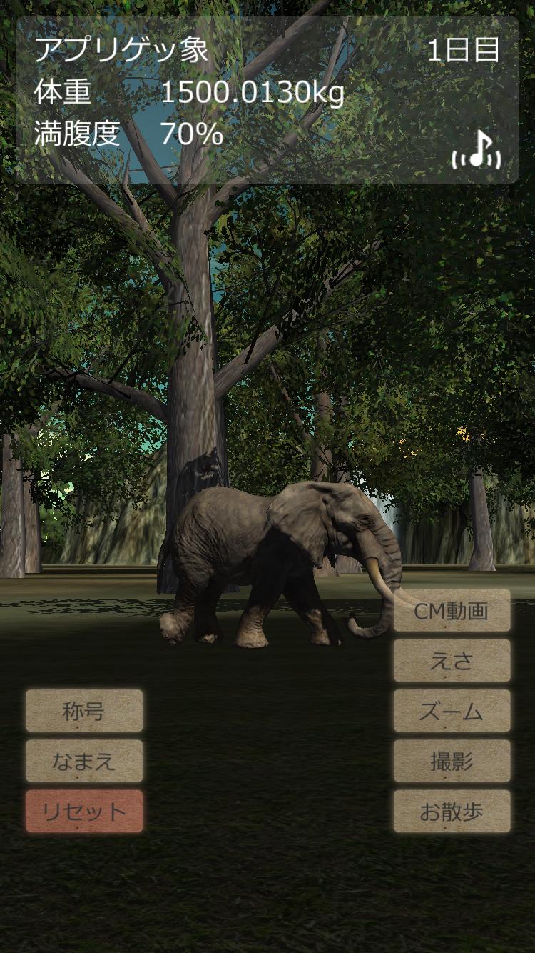androidアプリ リアルなぞう育成ゲーム3D攻略スクリーンショット2