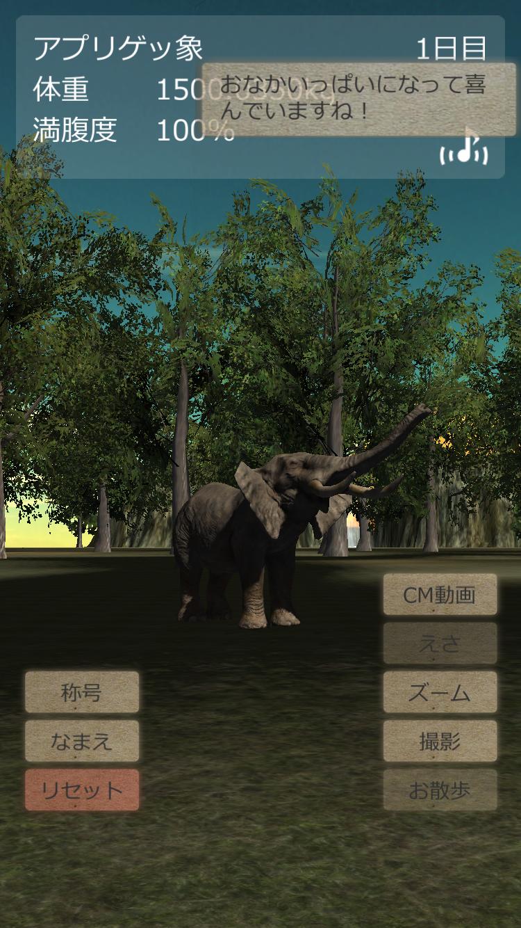 androidアプリ リアルなぞう育成ゲーム3D攻略スクリーンショット4