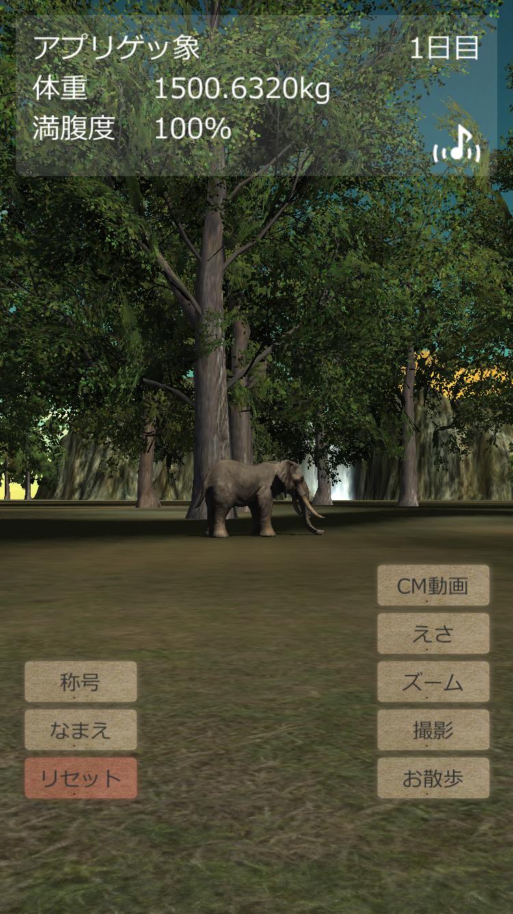 リアルなぞう育成ゲーム3D androidアプリスクリーンショット2