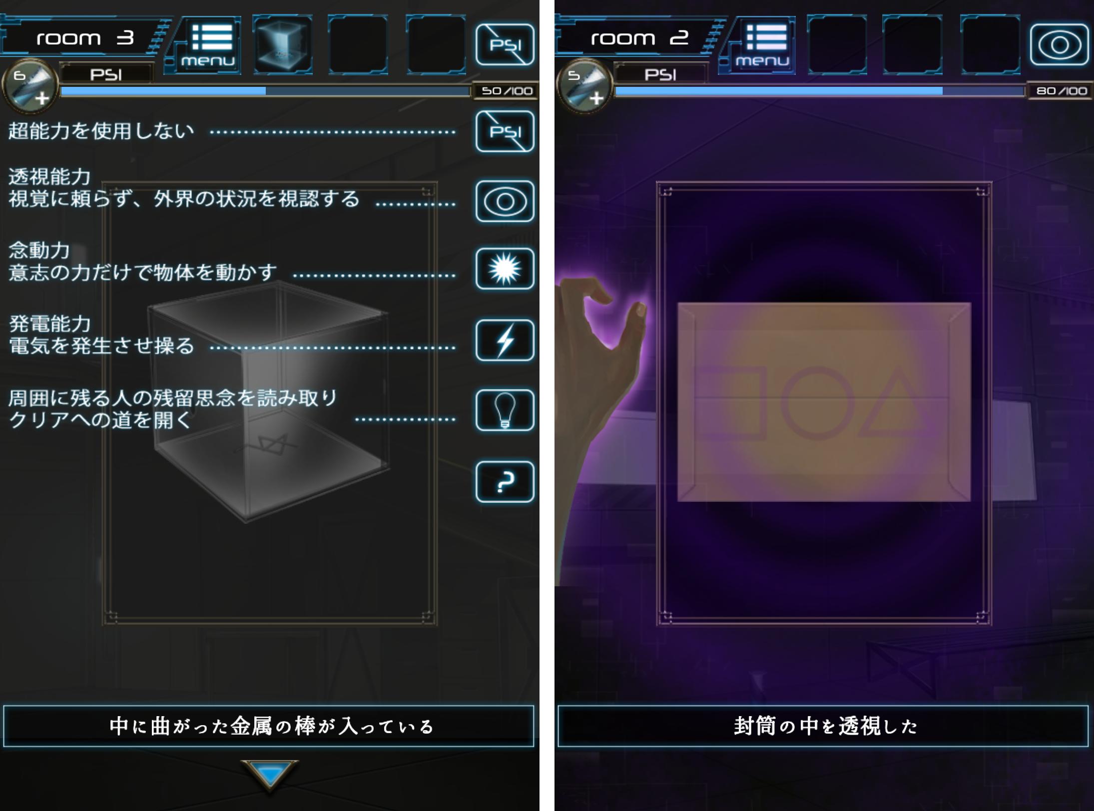 超能力脱出 -ESP's escape- androidアプリスクリーンショット2