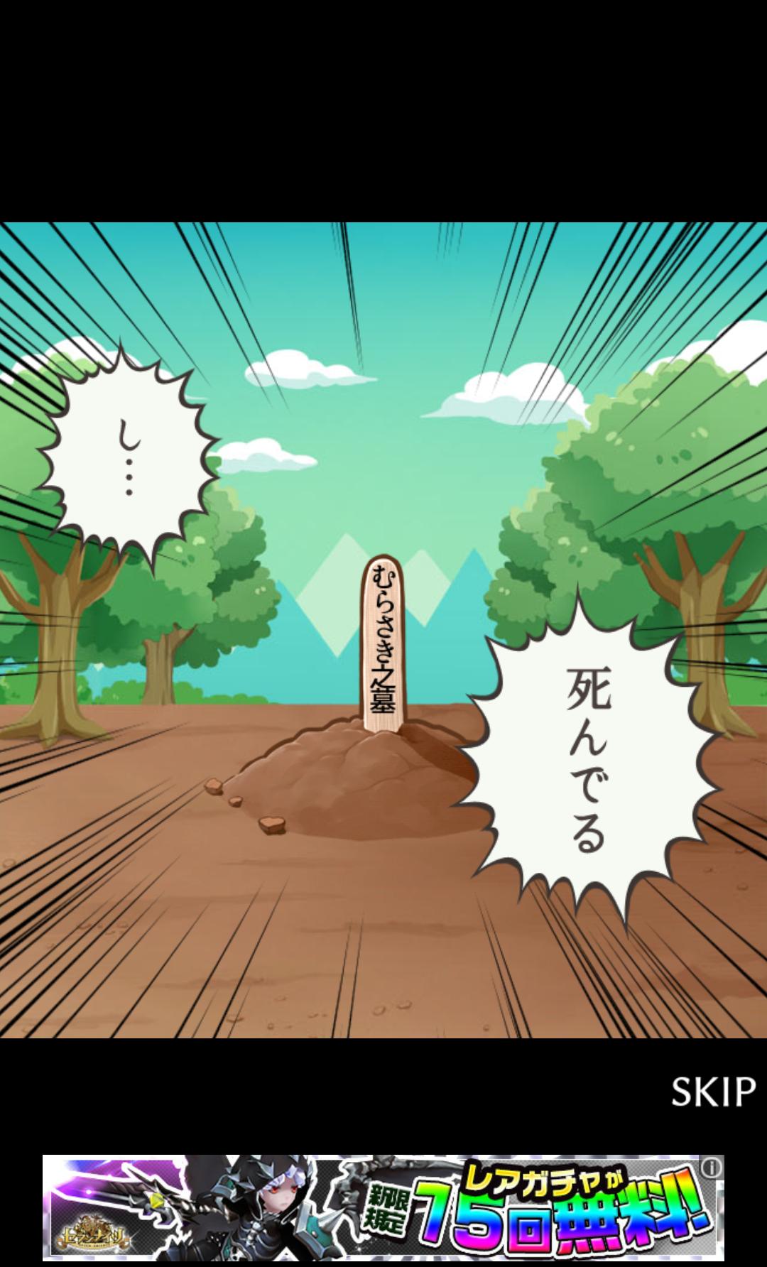 androidアプリ ここに墓を建てよう攻略スクリーンショット2