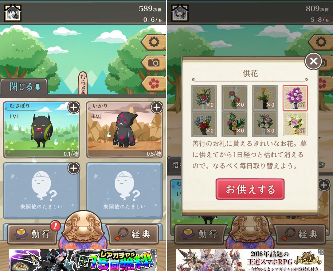 ここに墓を建てよう androidアプリスクリーンショット3