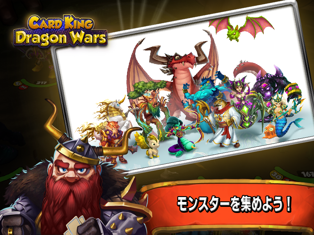 androidアプリ Card King:Dragon Wars(カードキング)攻略スクリーンショット8