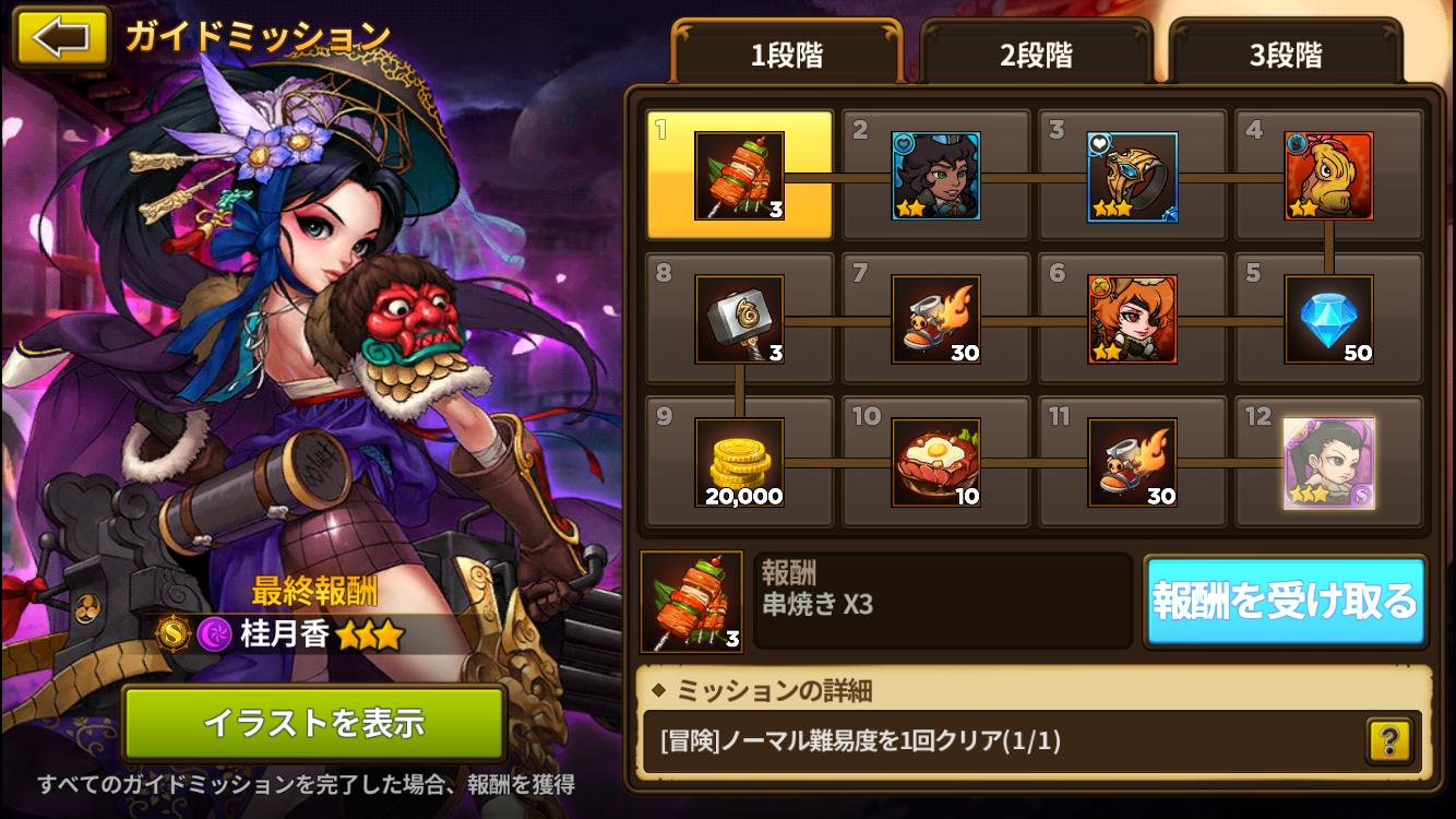 androidアプリ SoulKing Global(ソウルキング)攻略スクリーンショット5