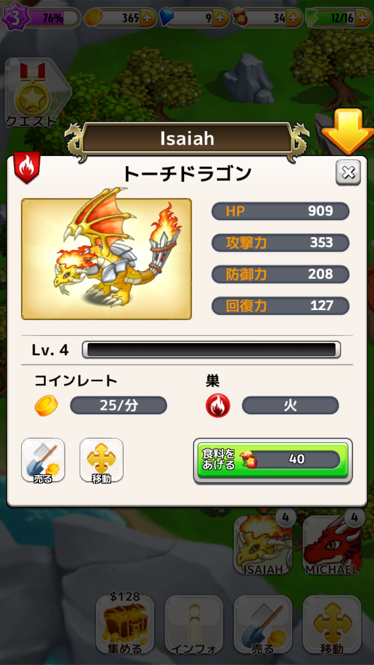 androidアプリ ドラゴン×ドラゴン攻略スクリーンショット5