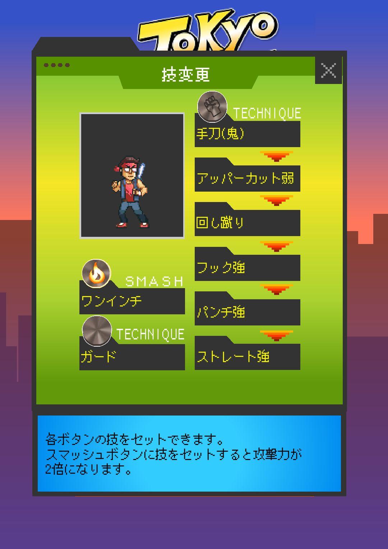 トーキョーホットガイ androidアプリスクリーンショット3