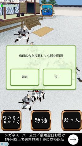 androidアプリ ブラックパワハラ黄門様!攻略スクリーンショット4