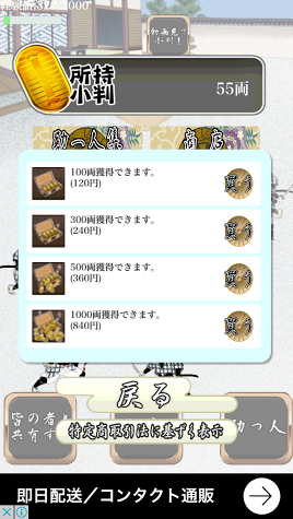 androidアプリ ブラックパワハラ黄門様!攻略スクリーンショット5