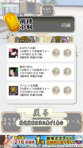 ブラックパワハラ黄門様! androidアプリスクリーンショット3
