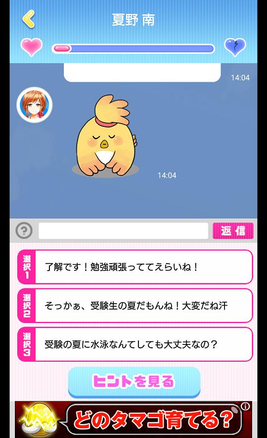 androidアプリ ウォーターガールズ〜清海学園水泳部〜攻略スクリーンショット4