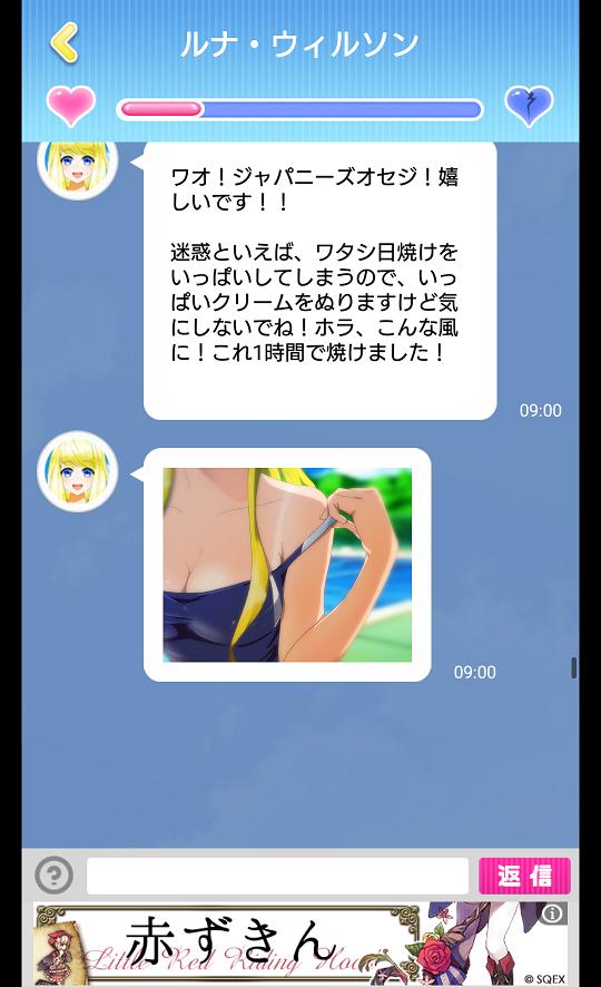 androidアプリ ウォーターガールズ〜清海学園水泳部〜攻略スクリーンショット6