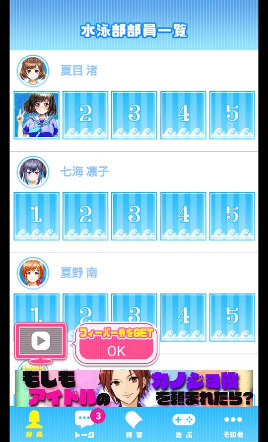 androidアプリ ウォーターガールズ〜清海学園水泳部〜攻略スクリーンショット8