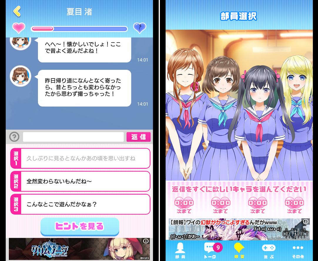 ウォーターガールズ〜清海学園水泳部〜 androidアプリスクリーンショット1