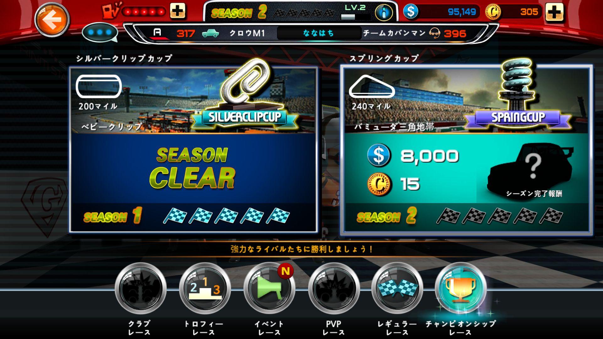 androidアプリ ピットストップレーシング:クラブvsクラブ攻略スクリーンショット1