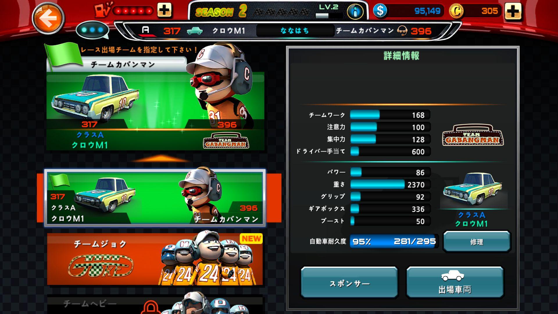 androidアプリ ピットストップレーシング:クラブvsクラブ攻略スクリーンショット4