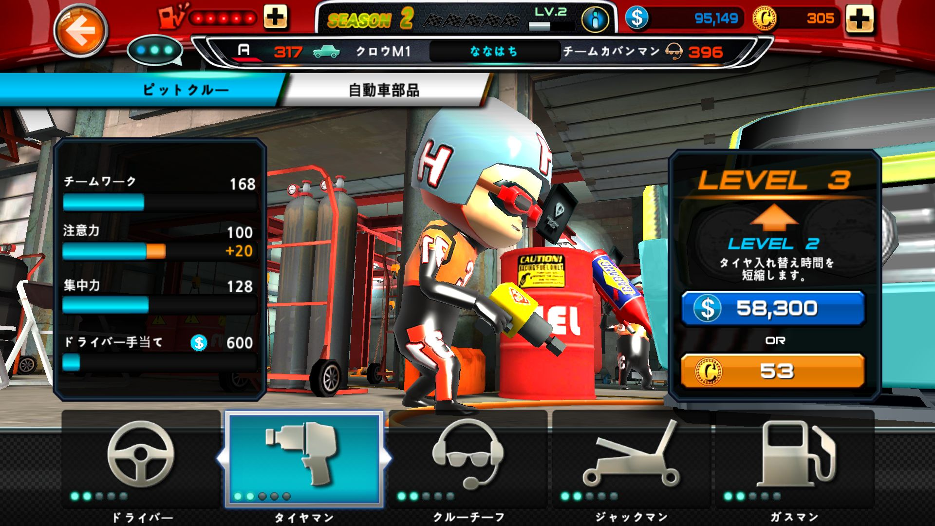 androidアプリ ピットストップレーシング:クラブvsクラブ攻略スクリーンショット5