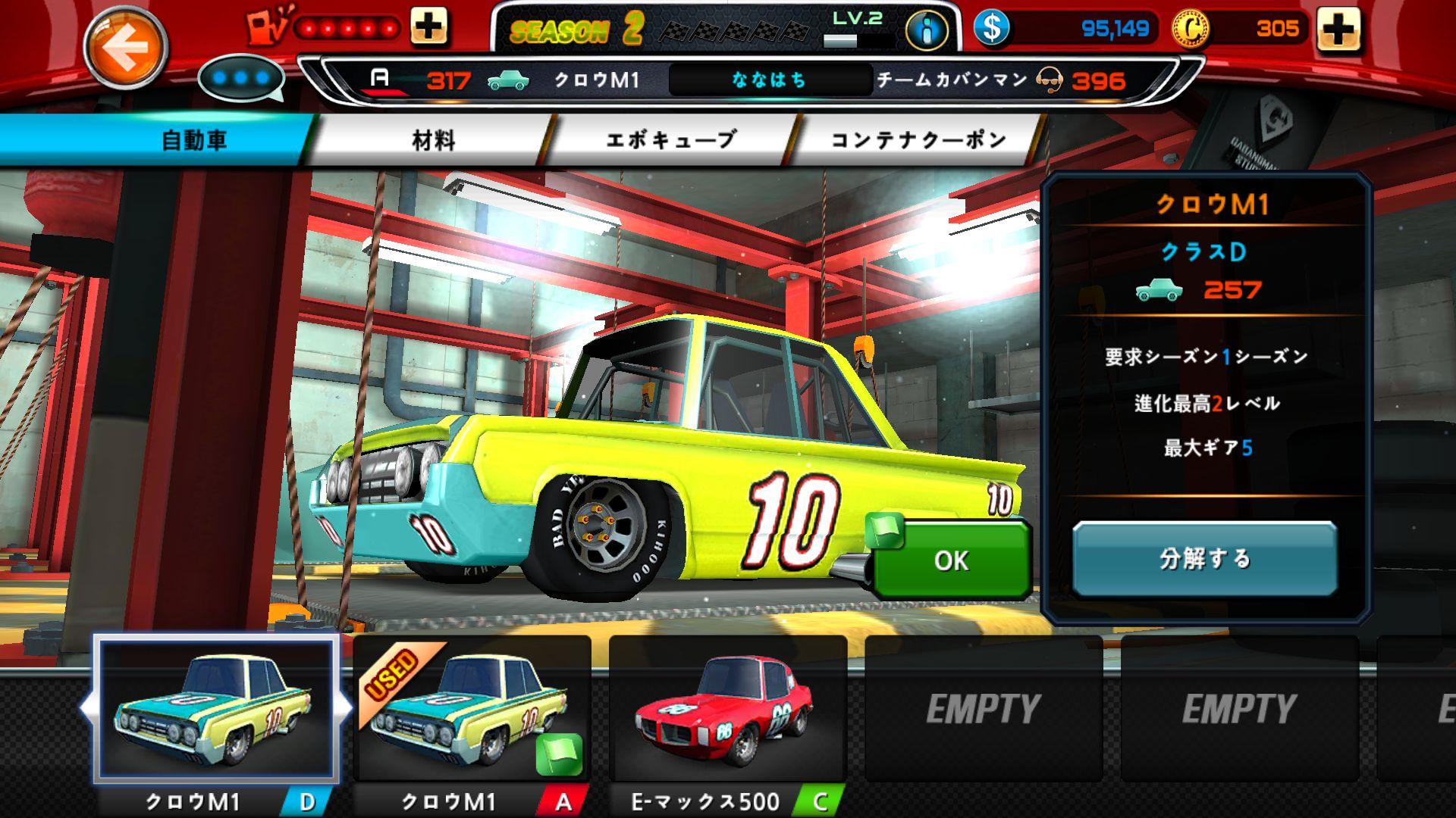 ピットストップレーシング:クラブvsクラブ androidアプリスクリーンショット3
