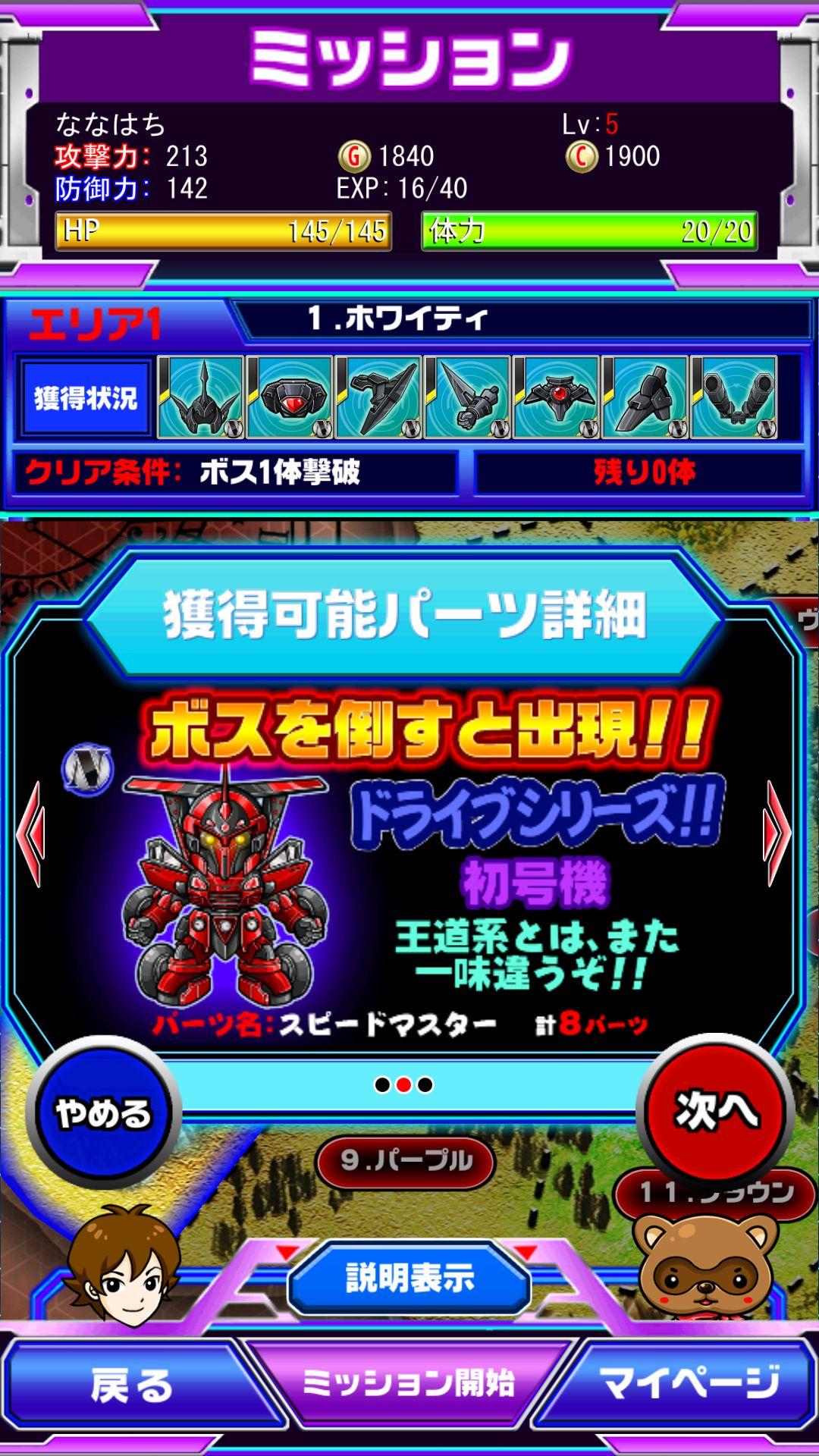 ロボコレ androidアプリスクリーンショット3