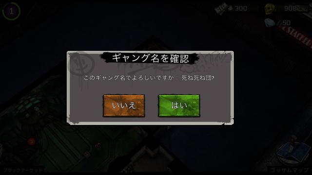 androidアプリ Batman: Arkham Underworld攻略スクリーンショット6