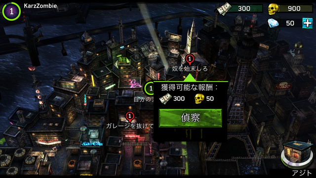 androidアプリ Batman: Arkham Underworld攻略スクリーンショット7