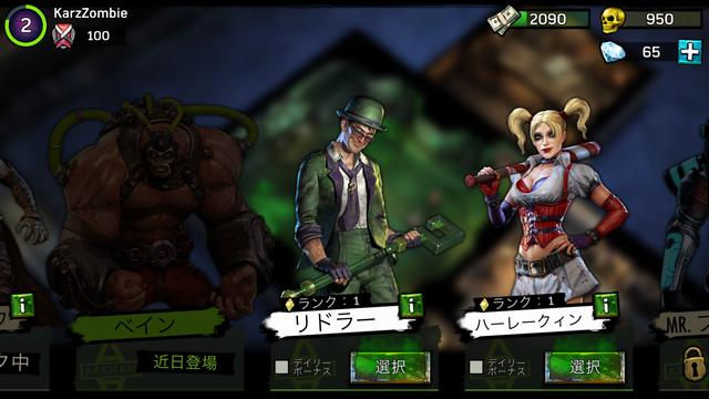 androidアプリ Batman: Arkham Underworld攻略スクリーンショット8