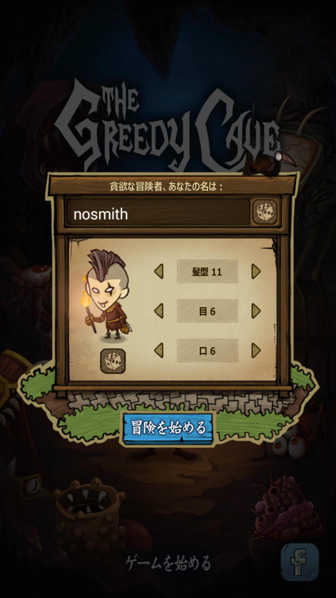 androidアプリ The Greedy Cave(貪欲な洞窟)攻略スクリーンショット2