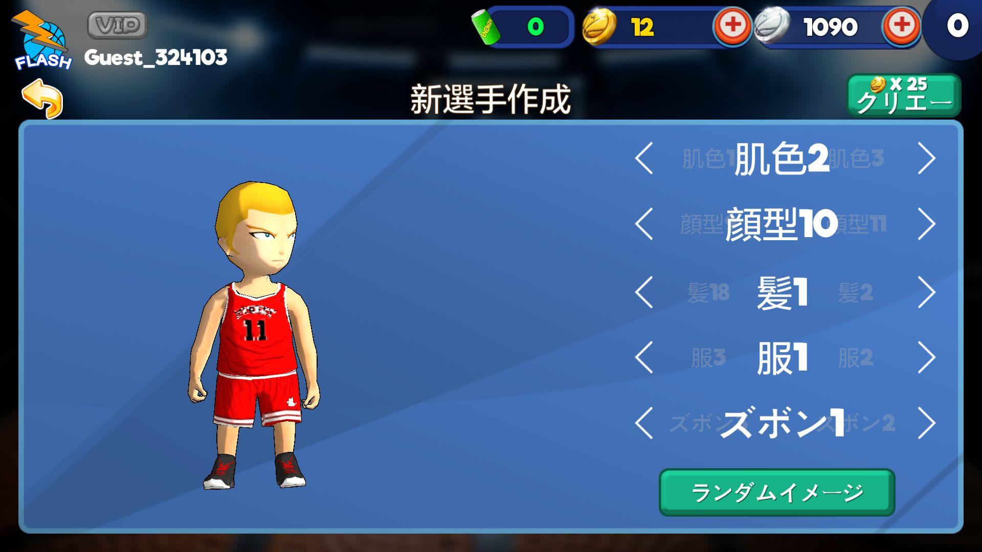 androidアプリ 街頭バスケットリーグ攻略スクリーンショット2