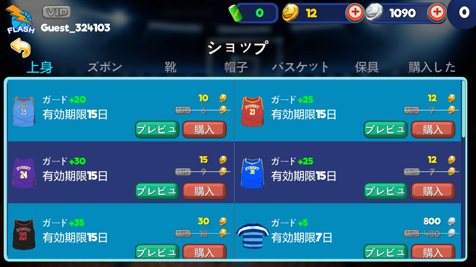 androidアプリ 街頭バスケットリーグ攻略スクリーンショット5