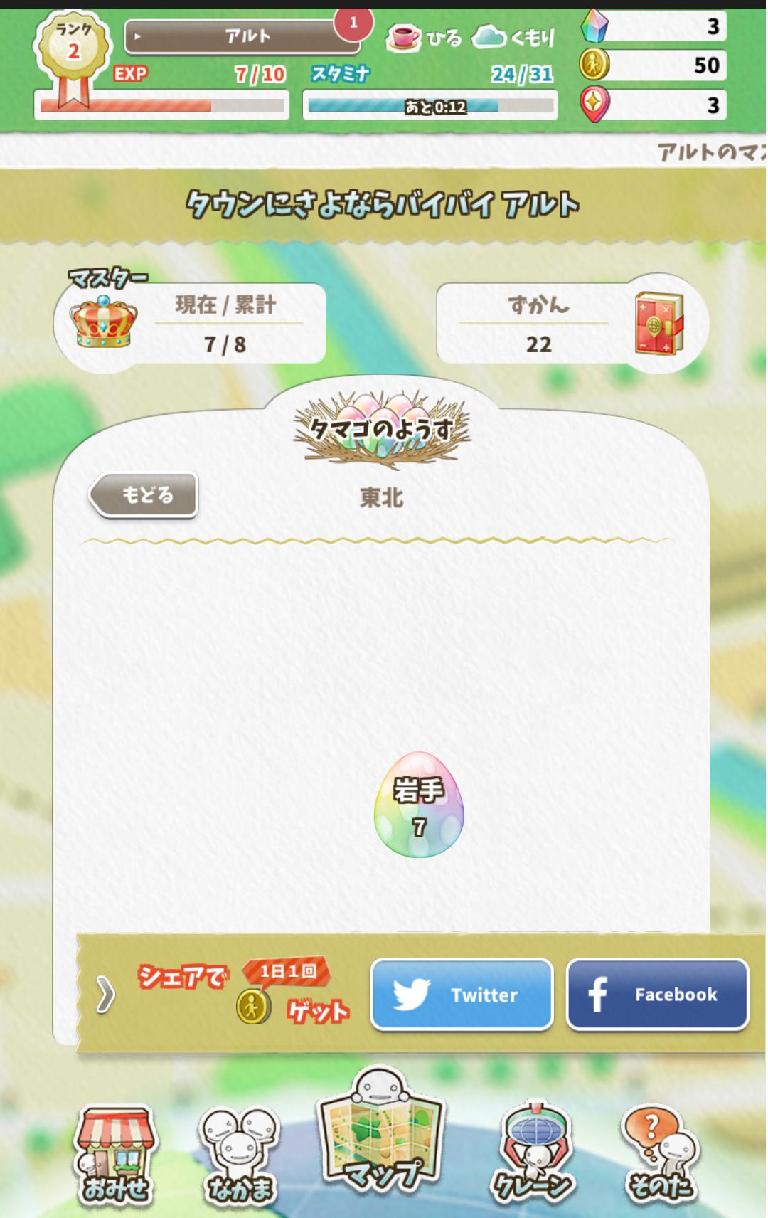 androidアプリ もうひとつのせかい攻略スクリーンショット6