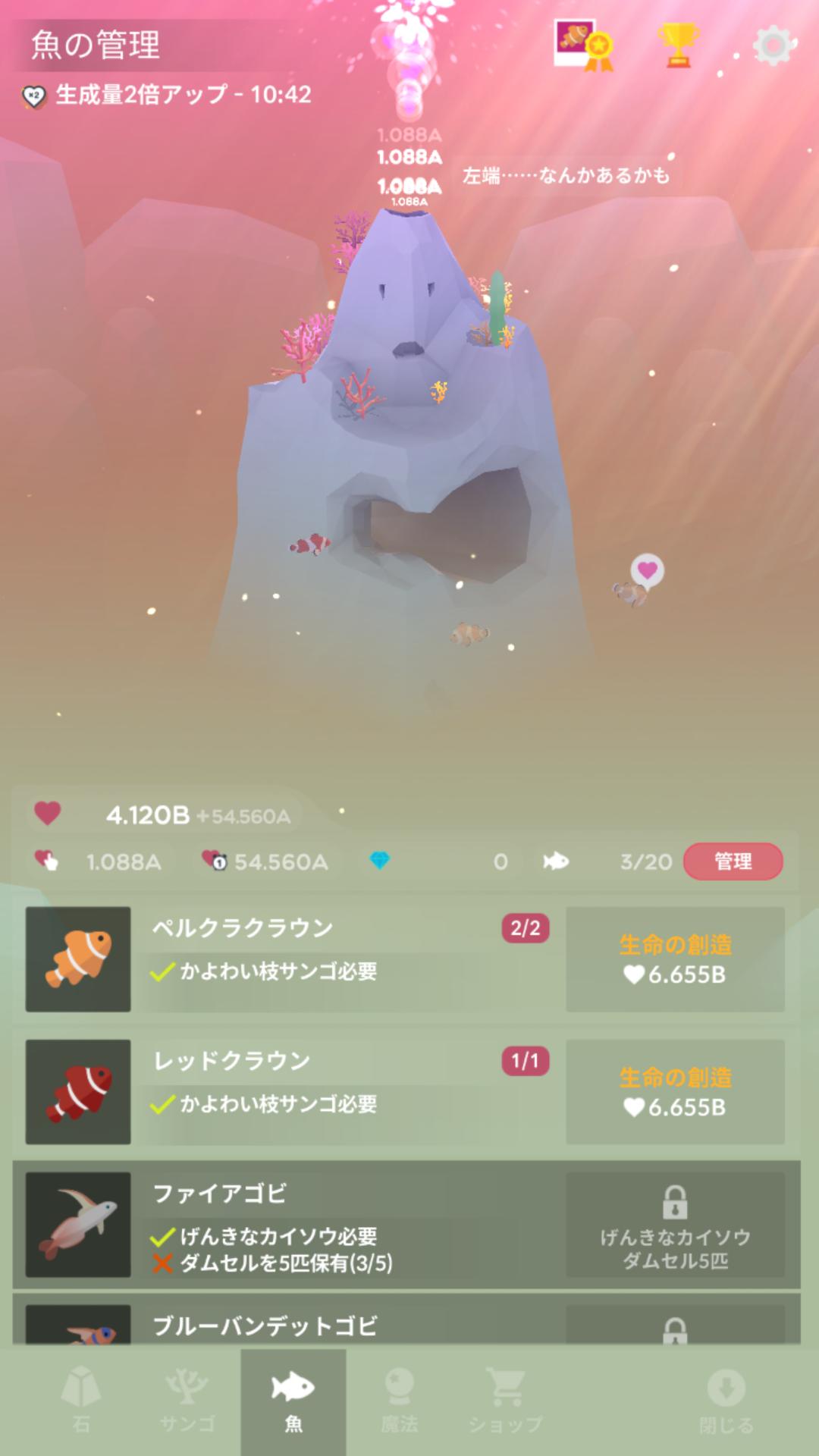 androidアプリ アビスリウム(Abyssrium)攻略スクリーンショット2