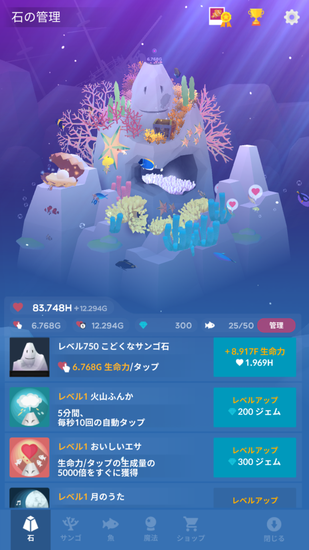 androidアプリ アビスリウム(Abyssrium)攻略スクリーンショット3