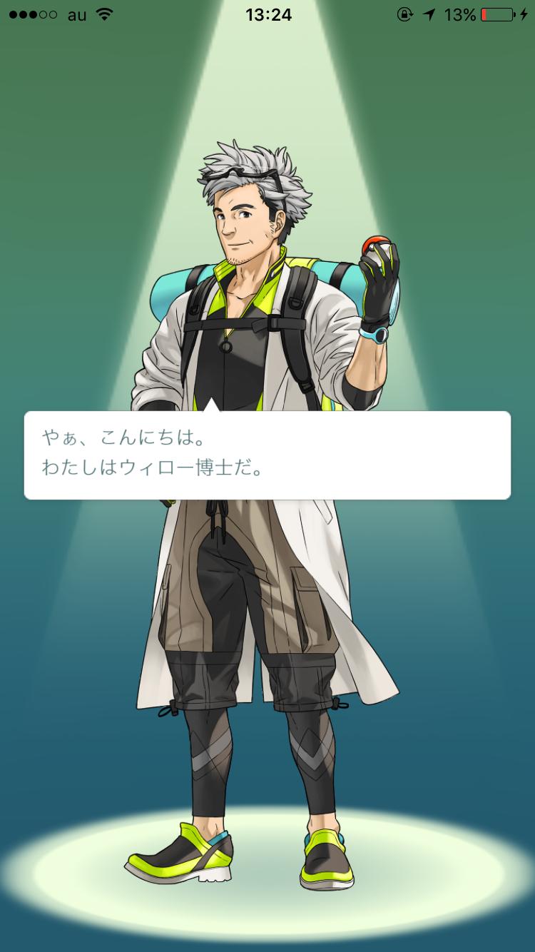 androidアプリ Pokémon GO(ポケモンGO)攻略スクリーンショット2